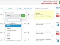 Редактор товаров в админке + Фильтр по производителю, категории, артикулу, изображению и ID