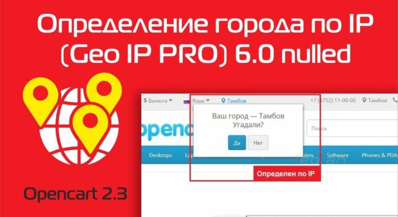 Определение города по IP (Geo IP PRO) 6.0 nulled