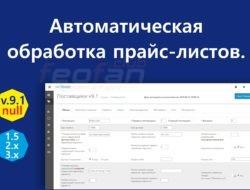 Автоматическая обработка прайс-листов v.9.1 nulled