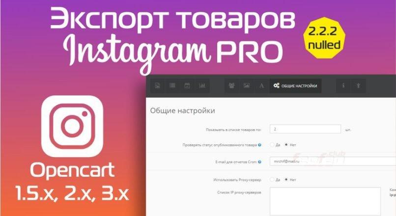 Экспорт товаров в Instagram PRO v. 2.2.2 Nulled VIP