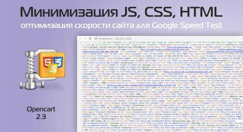 Минимизация JS, CSS, HTML Opencart, ocStore версий 2-3 — оптимизация скорости сайта для Google Speed Test
