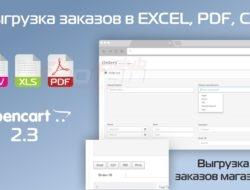 Простая выгрузка заказов в EXCEL, PDF, CSV, распечатать список заказов