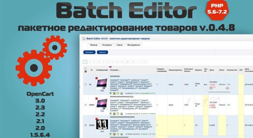 Batch Editor пакетное редактирование товаров php7