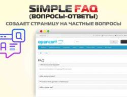 Simple FAQ (Вопросы-ответы) для Opencart