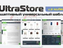 Обзор UltraStore — адаптивный универсальный шаблон 1.3 Где Купить?