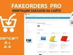 FakeOrders PRO — имитация заказов на сайте v. 1.5.1