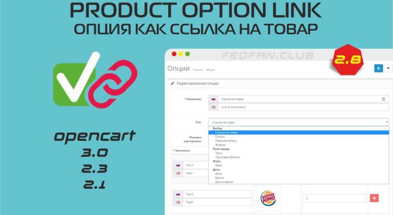 Product Option Link — Опция как ссылка на товар 2.8