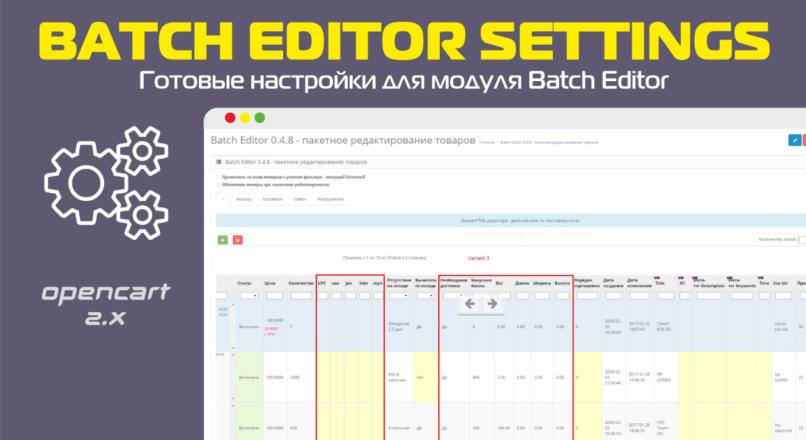 Готовые настройки для модуля Batch Editor