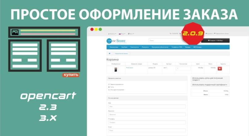 Простое оформление заказа v.2.0.9 — Opencart 2.3-3
