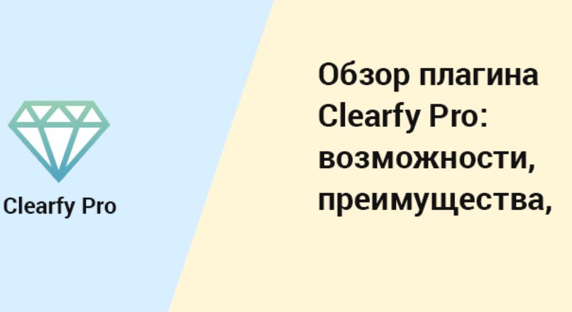 Clearfy — Оптимизация сайта WordPress 3.3.2