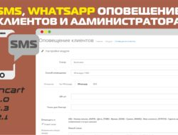 SMS, Whatsapp оповещение клиентов и администратора