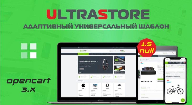 Обзор UltraStore — адаптивный универсальный шаблон v.1.5 nulled
