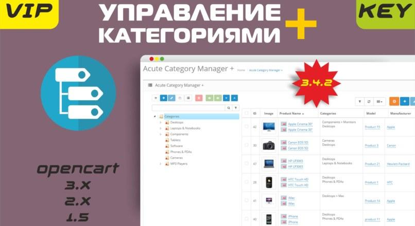 Управление категориями + v_3.4.2 / Acute Category Manager + VIP