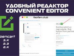 Удобный Редактор / Convenient Editor v1.0
