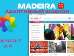 Madeira Адаптивный шаблон 8 в 1 Opencart 3.x v.2.6