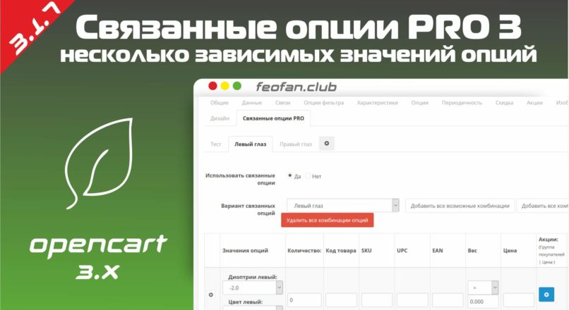 Связанные опции PRO 3 v.3.1.0