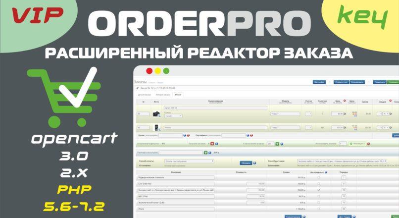 OrderPro Расширенный редактор заказа Opencart 3.x-2.3 key VIP