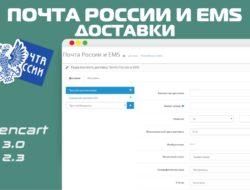 Модуль доставки Почта России и EMS v3.7.0
