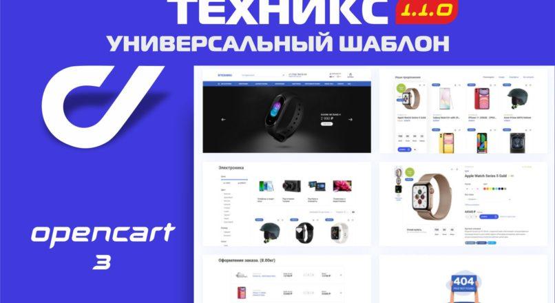 Техникс универсальный шаблон Opencart 1.1.0 VIP