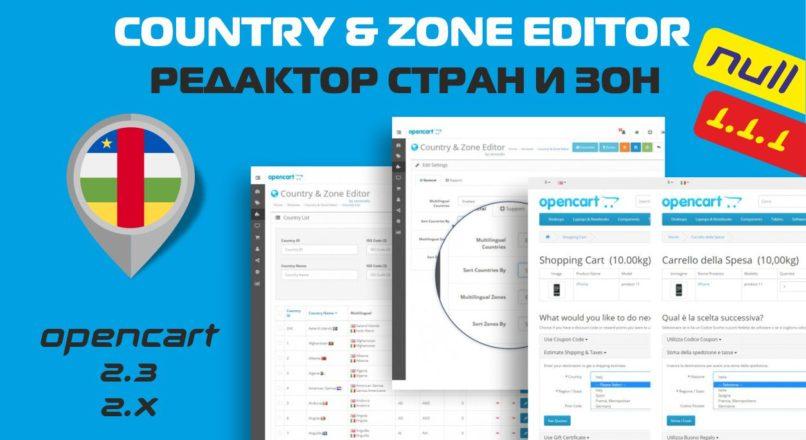 Country & Zone Editor | Редактор Стран И Зон 1.1.1