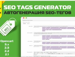 SEO Tags Generator автогенерация SEO-тегов v.3.3.3 Key