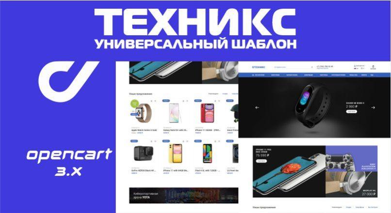Техникс универсальный шаблон 1.1.1 Стоит ли покупать? Обзор VIP