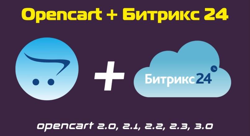Opencart + Битрикс 24