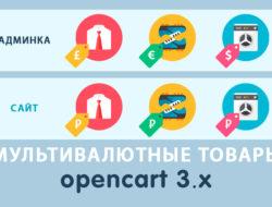 Мультивалютные товары Opencart 3.0