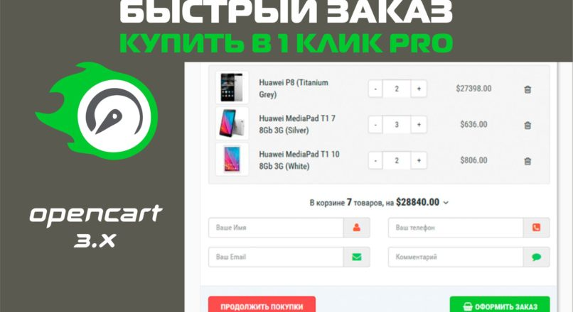 Купить в 1 клик PRO — Быстрый заказ oc 3.x v.2.5.6 Nulled