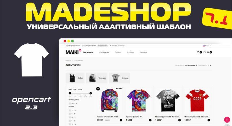 Madeshop — универсальный адаптивный шаблон v.7.1