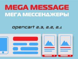 MegaMessage 2x — Мега мессенджеры