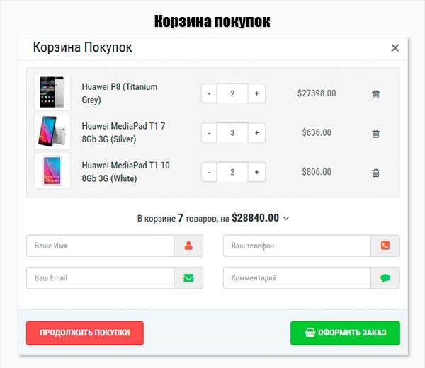 Купить в 1 клик PRO - Быстрый заказ oc 3.x v.2.5.6 Nulled Купить в 1 клик pro - screen 2 qo - Купить в 1 клик PRO — Быстрый заказ oc 3.x v.2.5.6 Nulled