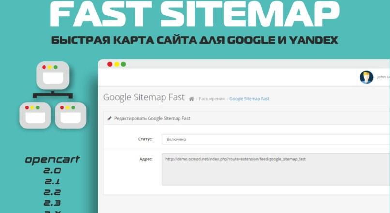 Быстрая карта сайта Fast Sitemap для Google и Yandex