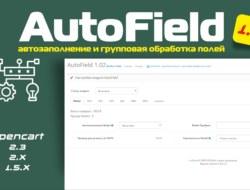 AutoField — автозаполнение и групповая обработка полей 1.0.2