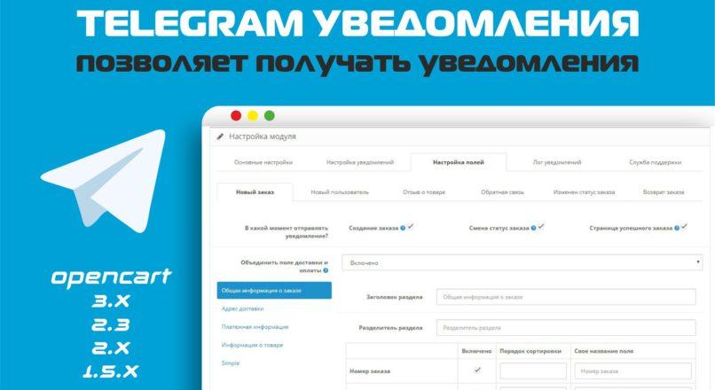 Уведомления в Telegram v3.2.1 + интеграция Купить в 1 клик PRO — Быстрый заказ oc 3.x