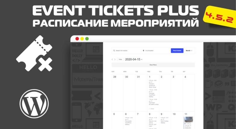 Event Tickets Plus v4.5.2 — расписание мероприятий для WordPress
