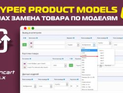 AJAX замена товара по моделям — HYPER PRODUCT MODELS for oc3.0x nulled v2.1.2 VIP
