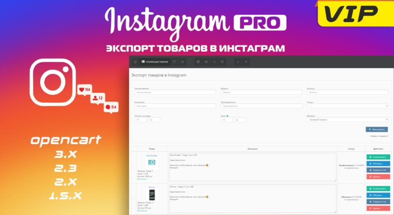 Экспорт товаров в Instagram PRO V2.3.3 nulled VIP