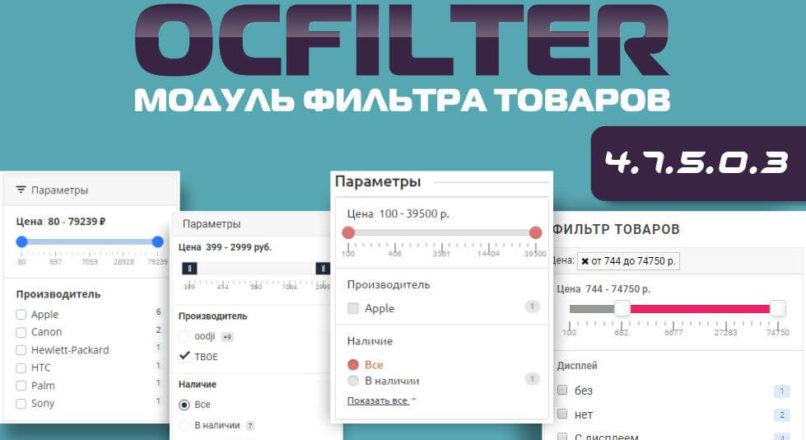 OCFilter — Модуль фильтра товаров v4.7.5.0.3