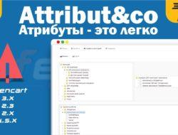 Attribut&co! Opencart. Атрибуты — это легко! v3.0.7 null VIP