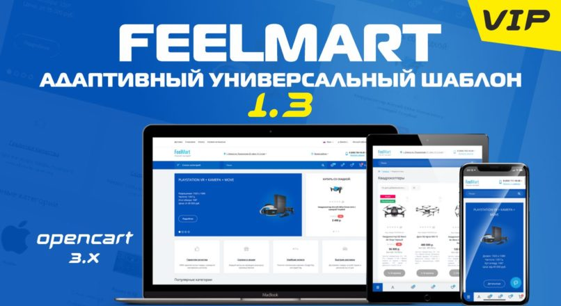 FeelMart — адаптивный универсальный шаблон 1.3 VIP