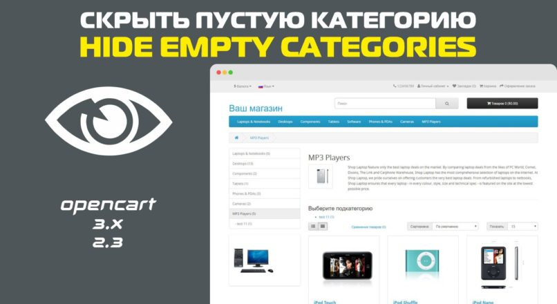 Скрыть пустую категорию / Hide empty categories Opencart 2.3-3.x