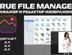 True File Manager Менеджер и Редактор изображений для opencart 2.* и 3.0