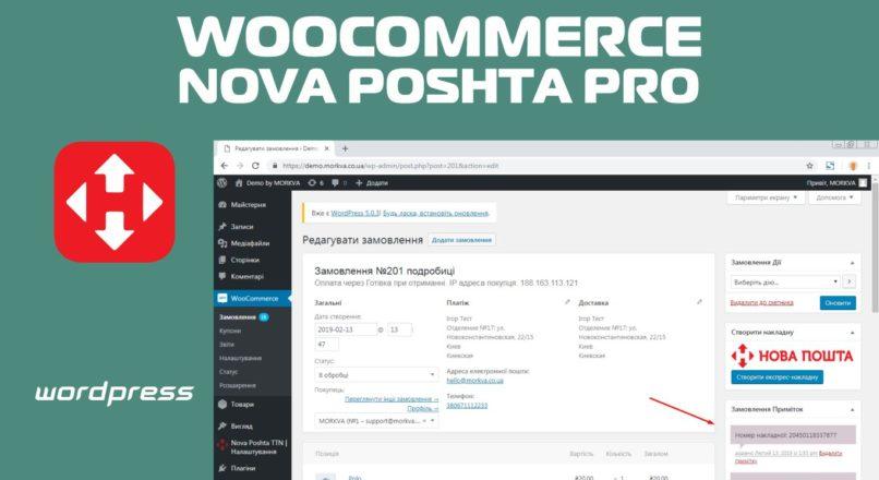 WooCommerce Новая Почта PRO