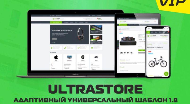 UltraStore — адаптивный универсальный шаблон 1.8.1 + Быстрый старт