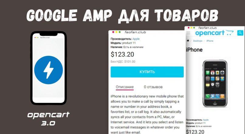 Модуль Google AMP для товаров Opencart 3.0