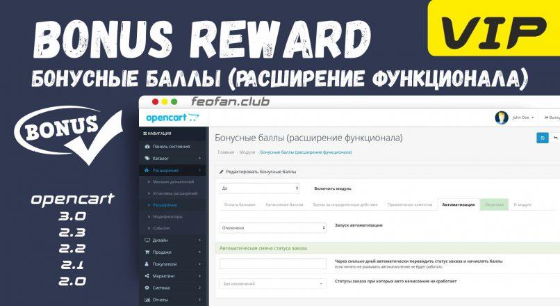 Бонусные баллы (расширение функционала) / Bonus Reward 2 VIP