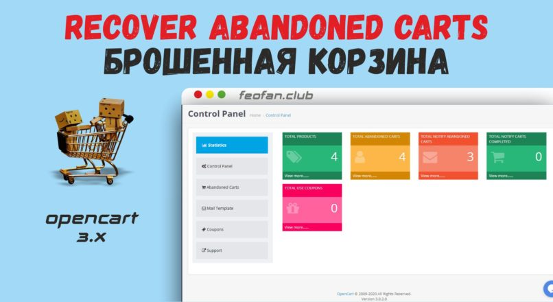 Recover Abandoned Carts / Брошенная корзина Opencart 3