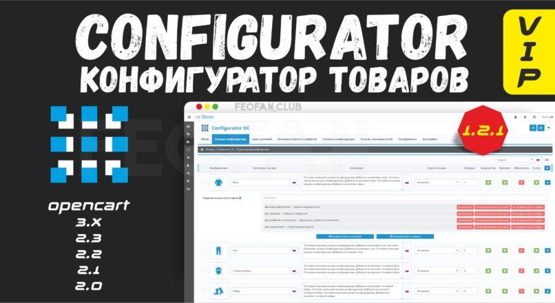 Configurator OC v.1.2.1 — Конфигуратор товаров для OpenCart 2.х — 3.х VIP