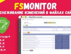 FSMonitor — отслеживание изменений в файлах сайта v.1.1